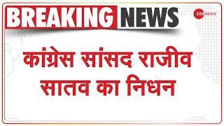 Breaking News: कांग्रेस नेता और राज्यसभा सदस्य राजीव सातव का निधन | Latest News | Hindi News
