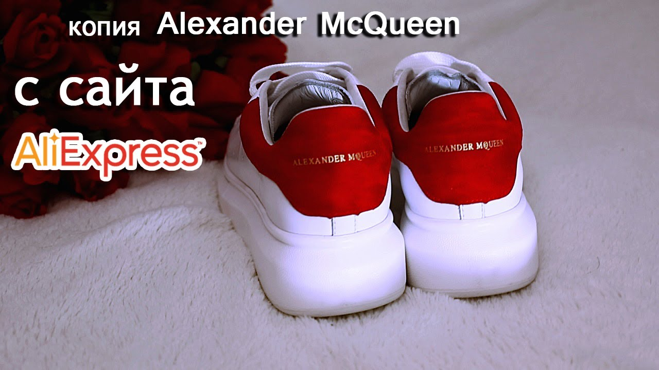 обувь Alexander McQueen с сайта Aliexpress - YouTube 6816595bd02