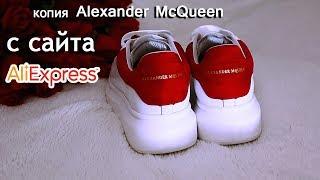 обувь Alexander McQueen с сайта Aliexpress - Видео от Ольга Крайнова