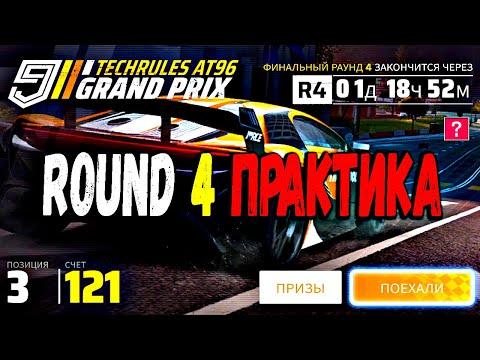 Asphalt 9 Grand Prix Techrules AT96 Round 4 R4 Практика