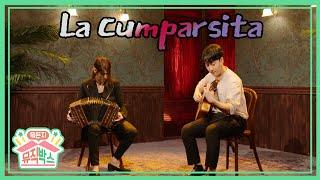 고상지, 이자원 La Cumparsita ♬ 반도네온과 기타 연주로 환상적인 무대를 즐겨요~[정상훈의 뭐든지…
