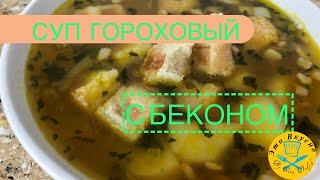 🍲Гороховый суп. Самый вкусный🍲
