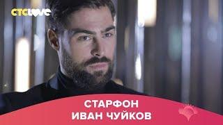 Иван Чуйков | Старфон