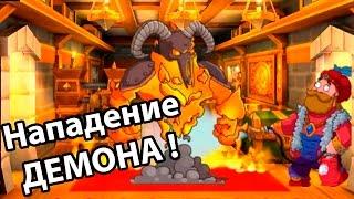 НАПАДЕНИЕ ДЕМОНА ! ААААААААА ! ( Hustle Castle: Fantasy Kingdom )