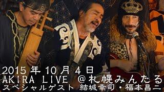 【AKIRA × 結城幸司】2015年10月4日AKIRA LIVE@札幌みんたる