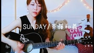 SUNDAY/斉藤和義(cover)
