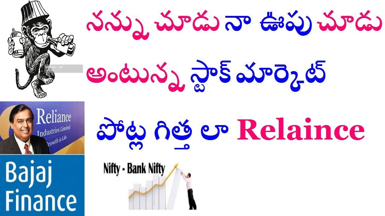 నన్ను చూడు నా ఊపు చూడు అంటున్న స్టాక్ మార్కెట్||Reliance @$160 B,Bajaj finance||Nifty,Bank Nifty.