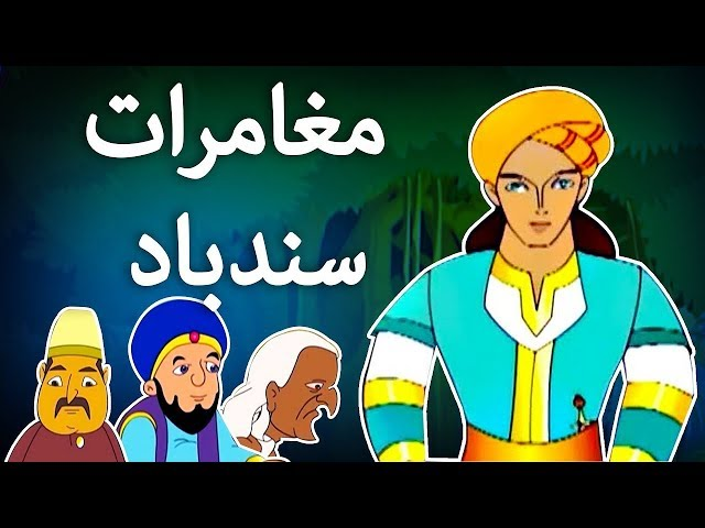مغامرات سندباد - كرتون اطفال | قصص اطفال | قصص | قصص اطفال قبل النوم جديدة | Sinbad The Sailor