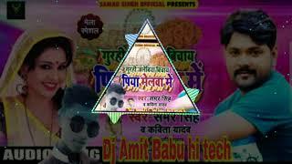 New Bhojpuri Dj Rajkamal Basti 2019  gurahi jalebi Bika Piya melava me DJ Rajkamal Basti DJ song