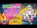 बुधवार Special Ganesh Bhajan I Ganpati Bappa Har Lo I ANURADHA PAUDWAL I Hindi Engliash Lyrics