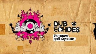 История даба / Dub Echoes • 2007, Videograma