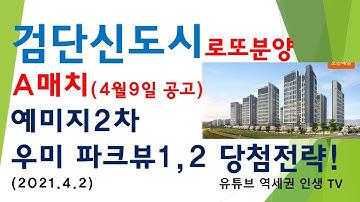 검단신도시 4월 9일 우미린 예미지 분양!! 입지 청약분석