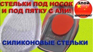 Обзор Стелек Для Обуви Под Носок и Под Пятку (Силиконовые) с Алиэкспресс