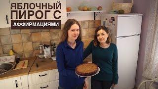 Чаепитие с яблочным пирогом и силой мысли | Веганский рецепт