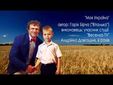 Мальчик читает стих аж мурашки по коже. Гарик Бирча (Виталька). Моя Украина. Веселка TV