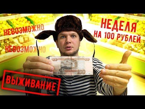 Выживаю Неделю на 100 рублей день #1