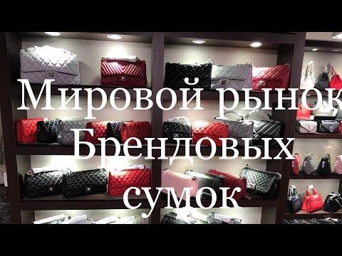Шоурум брендовой обуви и сумок