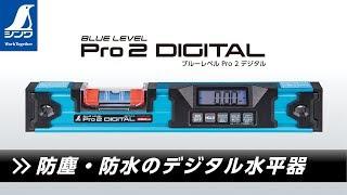 75313/ブルーレベル  Pro  2  デジタル350㎜  防塵防水