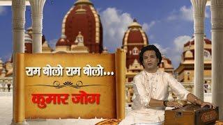 Ram Bolo Ram Bolo By  Kumar Jog   Latest Ram Bhajan