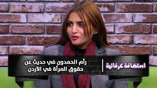 رأم  الحمدون في حديث عن حقوق المرأة في الأردن