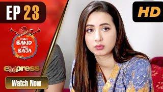 Pakistani Drama | Kabhi Band Kabhi Baja - Episode 23 | Express TV Dramas | Komal Aziz, Ashraf Khan