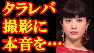 チャンネル登録是非お願いします♪ ⇒ 【衝撃】吉高由里子 「東京タラレバ...
