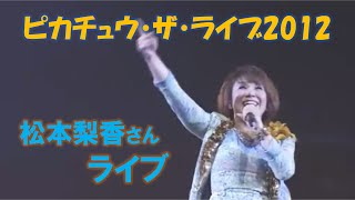 松本梨香ライブ in ピカチュウ・ザ・ライブ2012