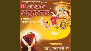 Shri Shani Mahatmay (Sampooran Katha)