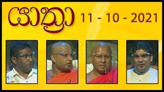 YATHRA - යාත්රා | 11 - 10 - 2021 | SIYATHA TV Thumbnail