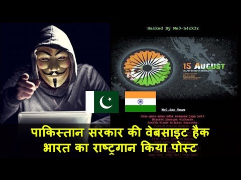 "Hackers Post Indian National Anthem ""Janaganamana"" On Pakistan Gov. Website - 15th August 2017"