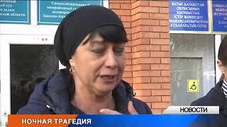 В Уральске 18-летнего парня осудили за убийство