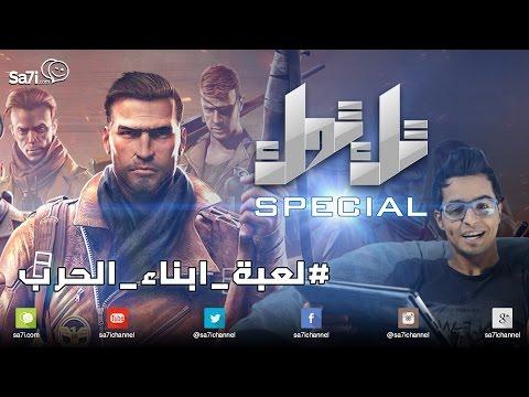 """#صاحي : """"تِك توك"""" Special - #لعبة_أبناء_الحرب!"""