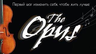 Опус/The Opus (Фильм Секрет 2)
