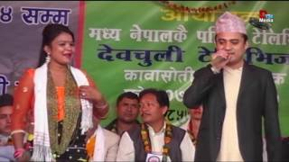 दोहोरी  घम्साघम्सी २०७४ ||Live Dohori ghamsaghamsha 2074 || Dila bk Vs Prachanda jc