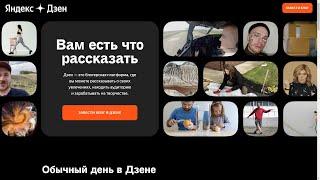 Подходит ли Яндекс Дзен для ВИДЕОБЛОГЕРОВ