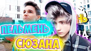 МС ПЕЛЬМЕНЬ - СЮЗАННА (Премьера клипа 2018) Реакция Nikita Morozov