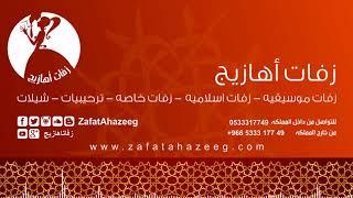 هلا هلا وليد الشامي - بدون موسيقى * نموذج سحب الموسيقى - لسماعها الرابط اسفل الفيديو - 0533317749