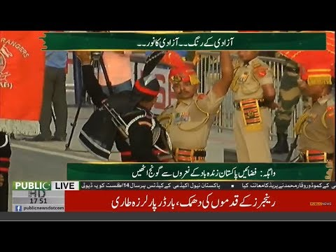 14 August 2018 : Flag-lowering ceremony at Wagah border Lahore