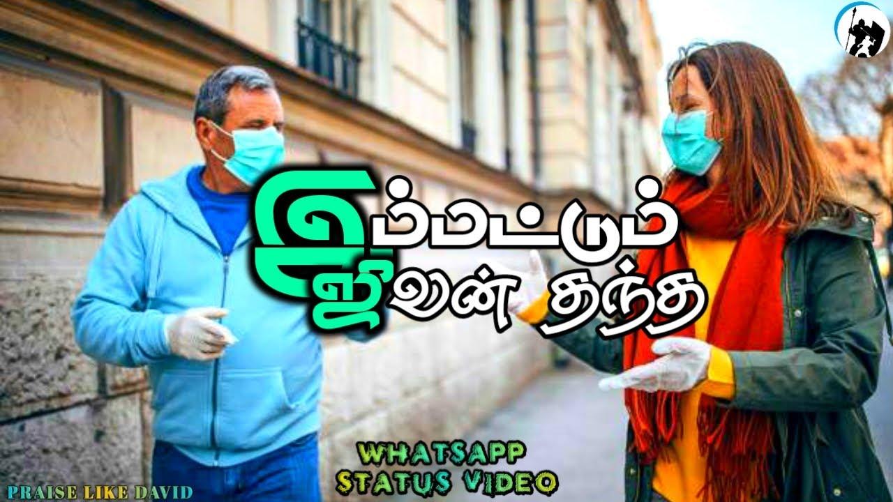 Tamil Christian Whatsapp Status-Immattum Jeevan | Beryl Natasha, Clement Vedanayagam