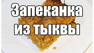 Запеканка из тыквы / Baked pumpkin | Видео Рецепт