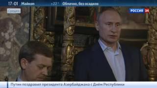 Путин прибыл на Афон(Президент России Владимир Путин прибыл на Афон, где состоятся торжества по случаю тысячелетия присутствия..., 2016-05-28T15:42:10.000Z)