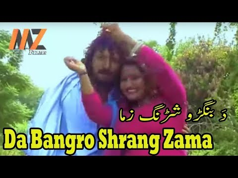 Da Bangro Shrang Zama   Pashto Songs   HD Video   MZ Films