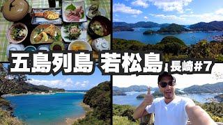 五島列島若松島32歳ひとり旅。美しき海岸線が続く上五島の秘境。【長崎#7】2021年10月1日〜2日