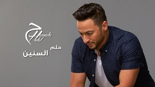 Hamada Helal - Helm Elsneen - Official Lyrics Video | حمادة هلال - حلم السنين - كلمات 2017 Video