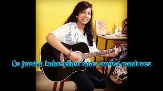 Paaduven Endrum(cover) | Sarah Angeline | Tamil Christian Song lyrics | Premji Ebenezer