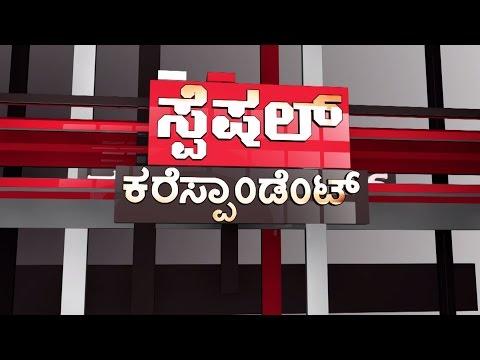 Special Correspondent -11th December 2016 - ಸ್ಪೆಷಲ್ ಕರೆಸ್ಪಾಂಡೆಂಟ್-ಇಳೆಯ ಸಂಕಟ