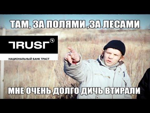 Дичь от банка ТРАСТ  $ 💵