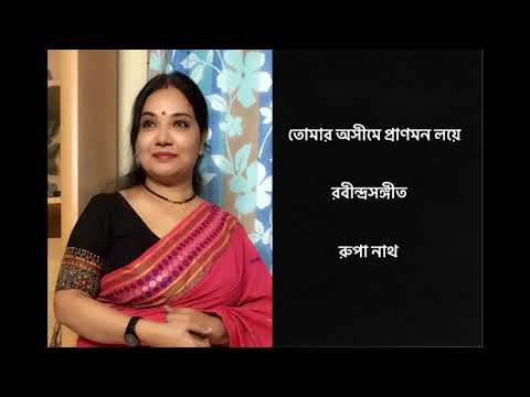 tomar-asime-pranmon-loye-|-rabindra-sangeet-|-rupa-nath-roy-bhowmick