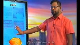 Ayubowan Suba Dawasak | Paththara | 2020- 02 -18 |Rupavahini Thumbnail