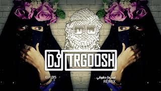 دي جي طرقوش و سلطان البريكي - أبسط حقوقي (ريمكس) | (DJ TRGOOSH - Abs6 7gogi (ReMix